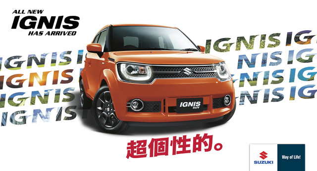 Win an Ignis